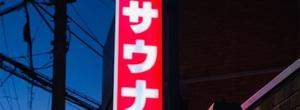 三軒茶屋「駒の湯」〜演歌とおじさんのカオス空間にトリップ