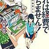 オススメお仕事小説ライト文芸編20選