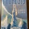 """氷の塔を建てて隣の星へ――グレッグ・イーガン """"Phoresis"""""""