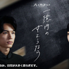 ドラマ『一億円のさようなら』