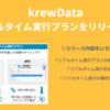krewDataアップデート(2020年11月)ーリアルタイム実行プランリリースなど