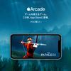 新ゲームサービス「Apple Arcade」発表されたけど、ぶっちゃけどう?