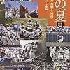 読書で堪能する高校野球1