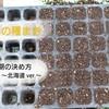 トマト・ナス・ピーマン~夏野菜の種まき時期はデータで決める! 北海道ver.~