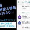 今回は電子書籍の自動音声読み上げができる!AndroidのTalkBack機能を動画で紹介します