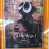 中国のアニメ映画「羅小黒戦記」(傑作)