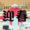 【イベント情報】KAI-YOU New Year Hyper Pop Party 2017〜カイユウのポップな新年宴会 2017〜