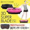 3DスーパーブレードS(乗るだけダイエット) 最安値を調べてみたら
