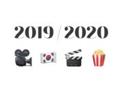 【2019・2020年冬】これから日本公開の注目韓国映画まとめ