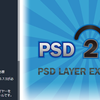 【Unity】【アセット】「PSD Layers to NGUI」を使用してみる