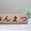 私的『今年の漢字』と『今年の漢字2019』予想