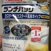 ヤマザキ ランチパック カスタード&カスタード風味ホイップ 六甲山麓牛乳入りカスタード使用  食べてみました (関西限定)
