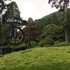 山のホテル 箱根 芦ノ湖で夏の終わりに脱力 その1