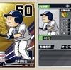 【ファミスタエボリューション】中村剛也 選手データ 最終能力 金カード 虹カード 埼玉西武ライオンズ 三塁手