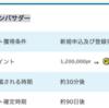 【PONEY】 ネスカフェアンバサダーで1,800,000pt (18,000円)!