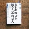 読書感想文『日本の戦後を知るための12人』