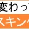 ヴァーナル石鹸12秒に1個売れる【口コミ】は本当?
