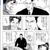 「男の星座」で描かれた三島由紀夫-太宰治の対決など、自決50年、に際しての雑感