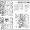 産経新聞「朝の詩」12月月間賞に選ばれました