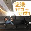 海外での空港泊が快適すぎる!?アメリカの空港に泊まった体験談!!