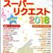 月刊ピアノプレゼンツ弾きたい曲が満載!スーパーリクエスト2018