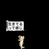 No207.四連休中の娘①