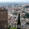 スペイン10日間の旅【10】グラナダ編~アルハンブラ宮殿(ヘネラリフェ、アルカサバ、カルロス5世宮殿)