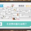 【No.100】小学生から解ける謎解き練習問題(難易度★1)