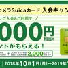 ビックカメラSuicaカードのキャンペーン2019年!入会と利用で最大8000円分もらえる!