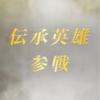 【FEH】伝承英雄召喚・銀の輝きの女王 参戦!