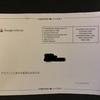 ついにアドセンスからラブレターが届きました。 PINコードが