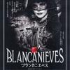 新たな「白雪姫」の物語✨『ブランカニエベス』-ジェムのお気に入り映画