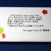 「The Japan Times ST」ジャンボクロスワードの景品的中!