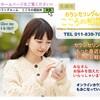 カウンセリングルーム こころの相談所 広告9