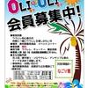【オリオリサークルレポート】1/21(日)第4回オリオリ集会のレポート報告です!