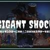 規格外の超巨大モンスターに挑め!話題のハンティング系RPG『GIGANT SHOCK』を紹介するぜっ
