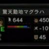 MHWI 放射型溜め砲撃特化ガンランス
