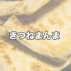 二宮和也が初めて食べる超チープグルメのレシピ公開!櫻井•有吉THE夜会