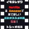 Netflix&Amazonで見てほしい感動オススメ映画5選!おまけもあるよ!
