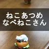 ねこあつめ 【猫紹介】なべねこさん