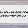 ジャルジャルのKOC決勝コントを品川ヒロシがショートムービー化!狂気にあふれて世にも奇妙な物語風!