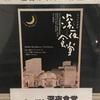 ミュージカル深夜食堂(新宿シアターサンモール)