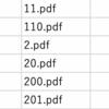 Excelで特定の文字を削除して数字だけにして、それを数値に変換した話