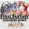 FFの超新作スマホゲームアプリのファイナルファンタジーエクスプローラーズフオースがリリース!FFEF