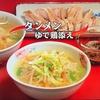 3分クッキング【タンメン ゆで鶏添え】レシピ
