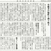 経済同好会新聞 第294号 「不況の国、日本」