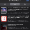 Safariのリーディングリストを一括で削除する方法【Mac / iPhone / iPad】
