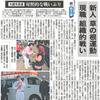 日経ウーマン編集長・麓幸子さんが大館市長選に立候補!