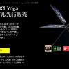 ThinkPad X1 YogaでWiGigが選べる、OLEDモデル販売開始など、最近のカスタマイズ・販売状況