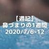 【週記】鼻づまりの1週間 2020/7/6-12